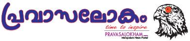 Pravasa Lokam